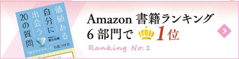 Amazon書籍ランキング6部門で1位